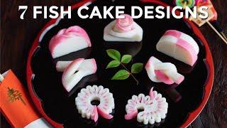 7 BEAUTIFUL DESIGNS to Cut Japanese Fish Cake (Kamaboko) かまぼこの飾り切り