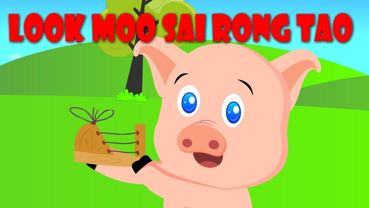 LOOK MOO SAI RONG TAO | เพลงเด็ก