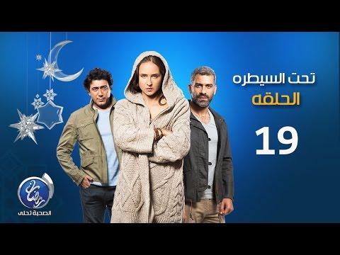 مسلسل تحت السيطرة - الحلقة التاسعة عشر | Episode 19 Ta7t El Saytara