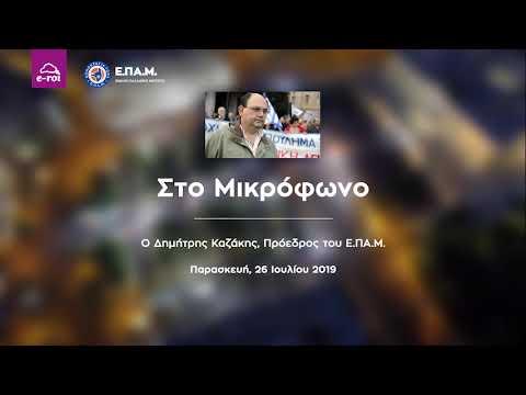Η Ελληνική Οικονομία Εν Όψει Κατάρρευσης - Ο Δ. Καζάκης Στο Μικρόφωνο 26 Ιουλ 2019