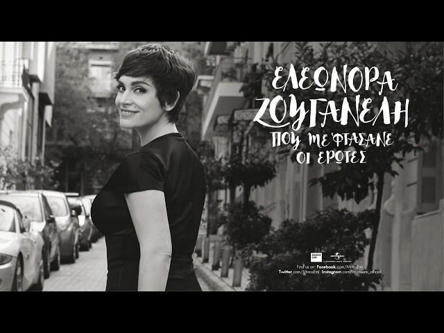 Που Με Φτάσανε Οι Έρωτες - Ελεωνόρα Ζουγανέλη   Official Lyric Video