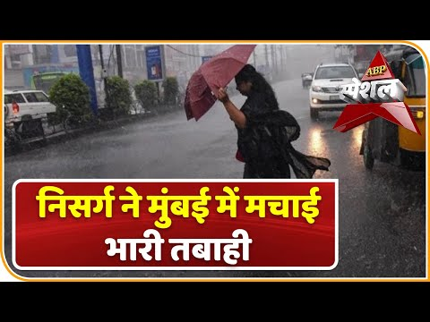 Nisarga Cyclone ने महाराष्ट्र में मचाई भारी तबाही, जनजीवन प्रभावित | ABP News Hindi