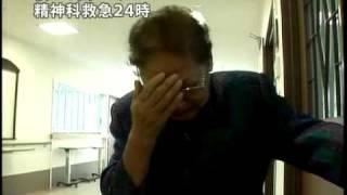 精神科救急24時part5 thumbnail