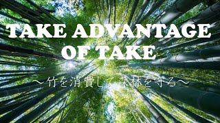TAKE ADVANTAGE OF 𝑇𝐴𝐾𝐸 ~竹林による森林侵食を食い止める~