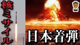 もし日本にミサイルが落ちた場合、どうすれば生き残れるのか?