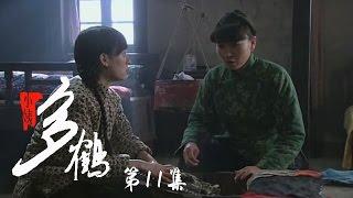 小姨多鹤 11 | Auntie Duohe 11 (主演:孙俪 姜武 闫学晶)