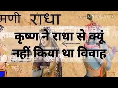 Krishna Ne Radha se kyu nhi ki thi Shadi ?