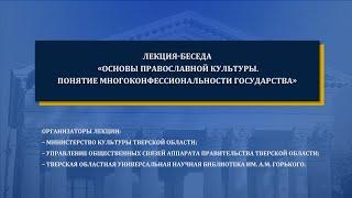 Лекция-беседа  «Основы православной культуры. Понятие многоконфессиональности государства»