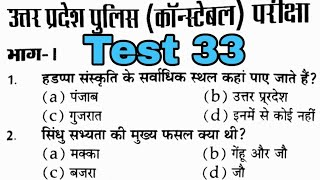Online Test 33 | UP POLICE EXAM - 2019 GK QUESTIONS | RPF 2019 CONSTABLE GK |