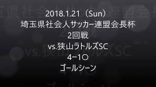 埼玉県社会人サッカー連盟会長杯2回戦 vs.狭山ラトルズSCのゴールシーン...