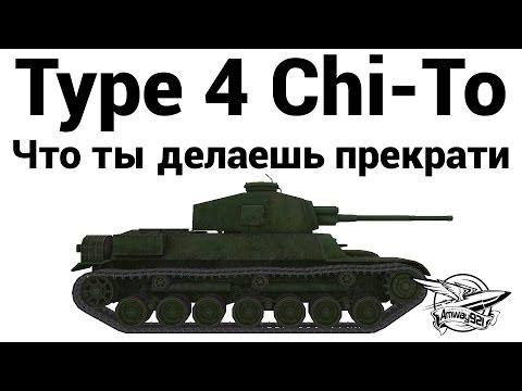 Type 4 Chi-To - Что ты делаешь прекрати