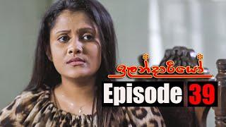 Ilandariyo - ඉලන්දාරියෝ | Episode 39 | 04 - 03 - 2021 | Siyatha TV Thumbnail