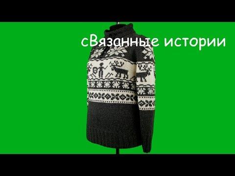 Вязание спицами мужского свитера с оленями