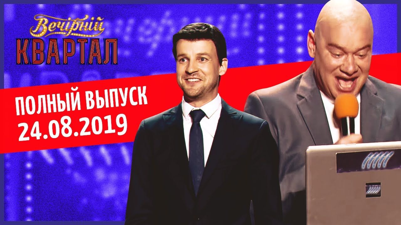 Полный выпуск Нового Вечернего Квартала 2019 в Одессе от 24 августа