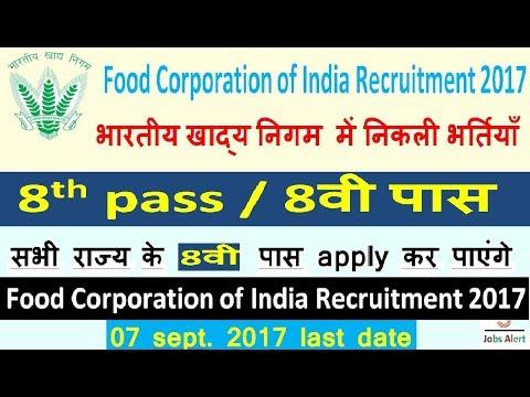 भारतीय खाद्य निगम भर्ती|Food Corporation of India Recruitment 2017|FCI Chhattisgarh Recruitment 132