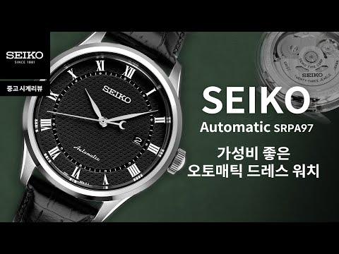 (시계리뷰) 세이코 시계 SRPA97! 가성비 좋은 세이코의 오토매틱 가죽 시계 추천