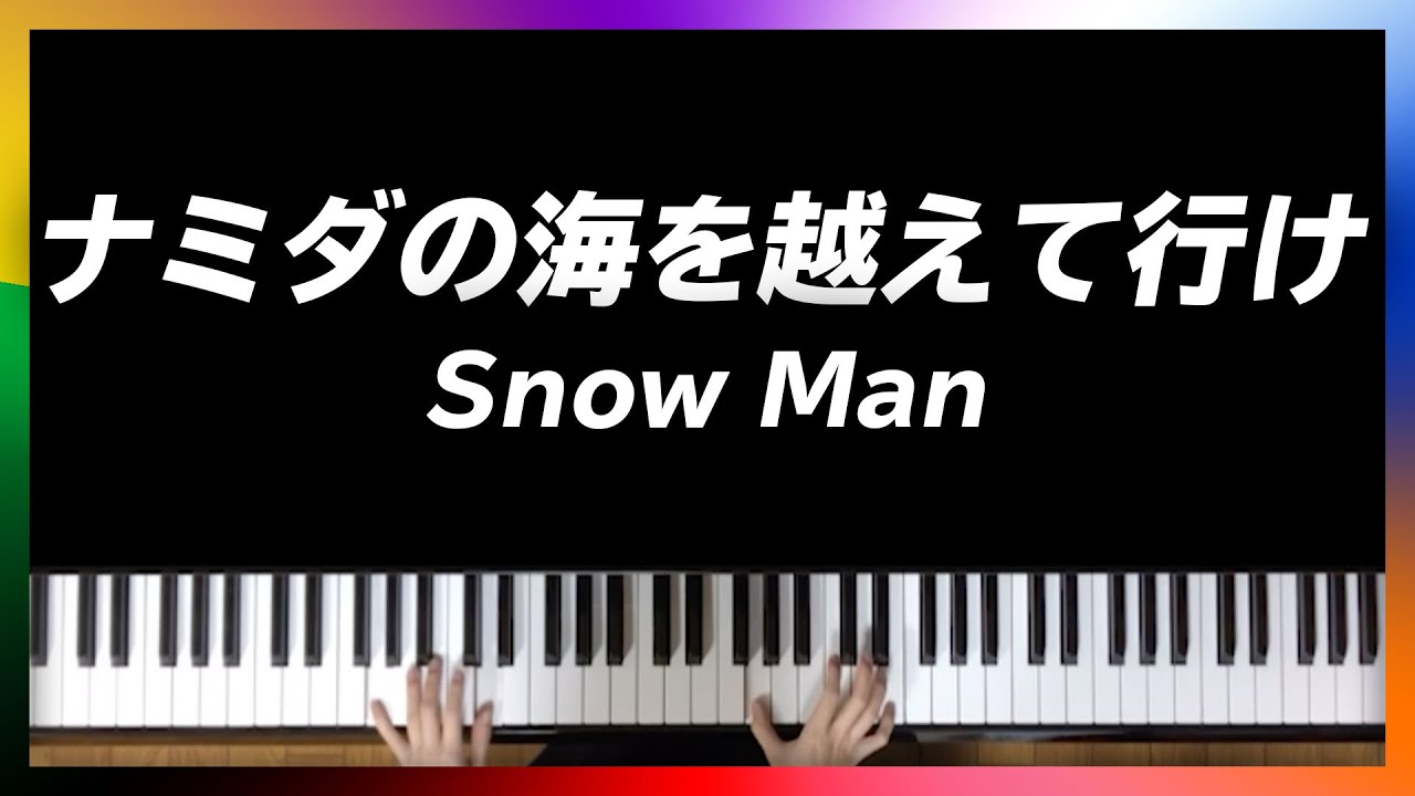海 ゆけ snowman を て の 涙 越え 涙の海を越えてゆけ snowman