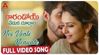 Nee Vente Nenunte Video Song    Raarandoi Veduka Chuddam    Naga Chaitanya, Rakul Preet