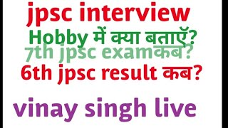 Jpsc Interview Questions By Vinay Singh..