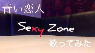 青い恋人/Sexy Zone/歌ってみた/セクゾ