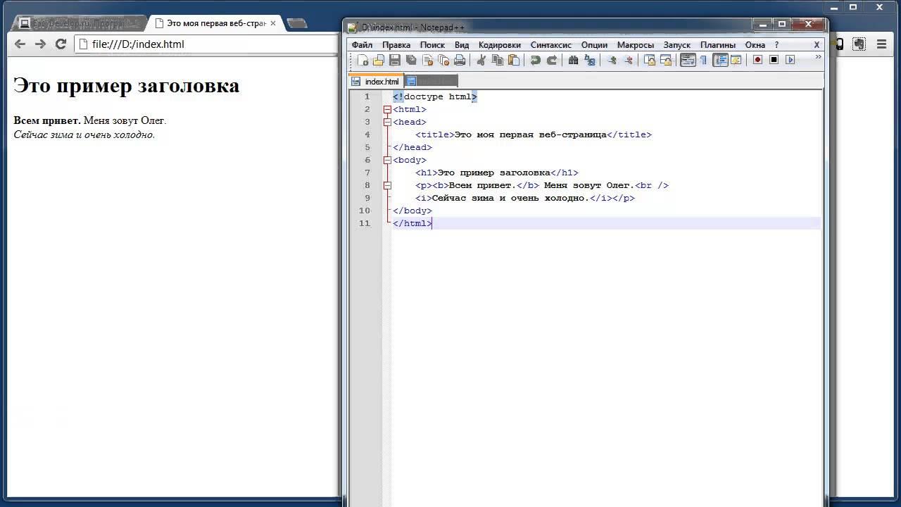 Как сделать курсив в html фото 75