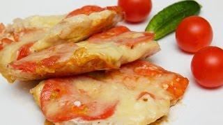 Грудки запеченные  помидорами и сыром/Breast baked with tomatoes and cheese