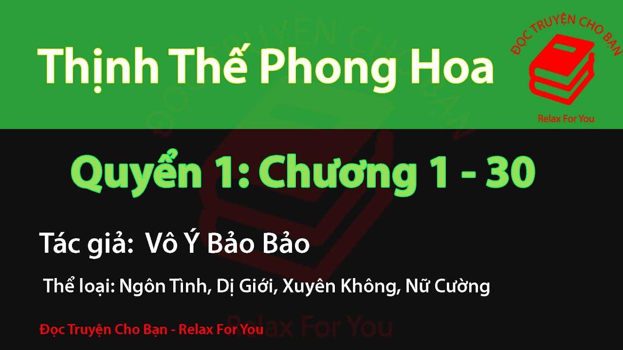 Truyện Audio: Thịnh Thế Phong Hoa | Tập 1 (Q1 Chương 1 – 30) | Vô Ý Bảo Bảo
