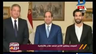 صباح دريم | الرئيس السيسي يستقبل اللاعب العالمي محمد صلاح في قصر الاتحادية