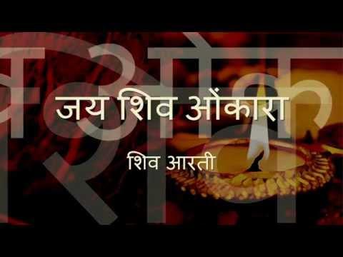 Om Jai Shiv Omkara | Shiva Aarti | with Hindi lyrics