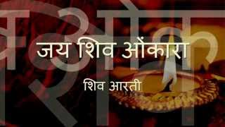 Om jai shiv omkara | shiva aarti | with hindi lyrics