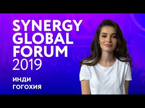 Инди Гогохия | Synergy Global Forum 2019 | Университет СИНЕРГИЯ