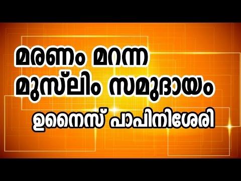 മരണം മറന്ന മുസ്ലിം സമുദായം | ഉനൈസ് പാപ്പിനിശ്ശേരി | പാലക്കാഴി