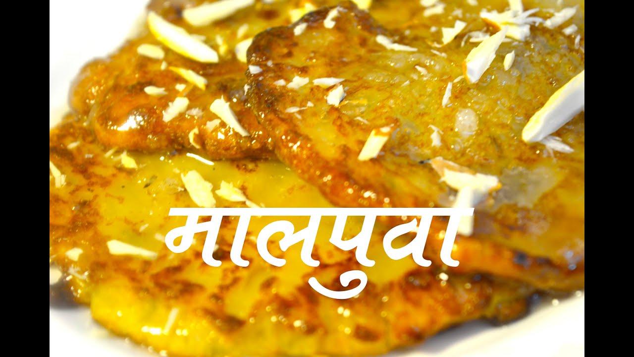 malpua recipe in marathi youtube malpua recipe in marathi forumfinder Gallery