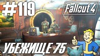 Fallout 4 HD 1080p - Убежище 75 - прохождение 119