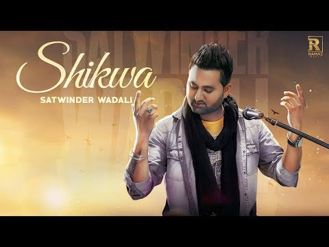 Shikwa - Satwinder Wadali || Latest Punjabi Songs 2017 || Ramaz Music
