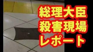 過去に東京駅で起きた現職総理大臣襲撃事件 原敬首相暗殺(大正10年11月4...