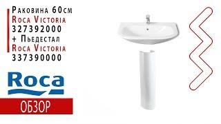 Раковина 60см Roca Victoria 327392000 + Пьедестал Roca Victoria 337390000 Обзор,Распаковка