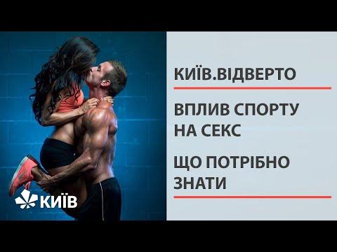 Секс і спорт: як фізична активність впливає на лібідо?