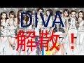 DIVA  ラストアルバム「DIVA」発売! 各メンバーや大島優子による作詞曲も