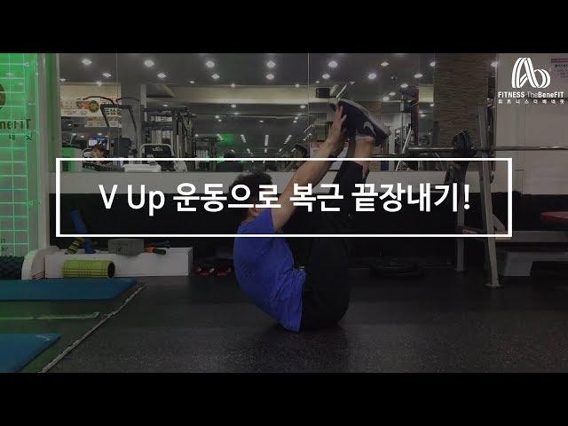 브이업(V up)으로 복근 끝장내기!!!!!