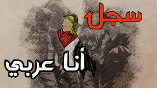 سجل أنا عربي من أجمل ما جادت به قريحة الشاعر الراحل محمود درويش