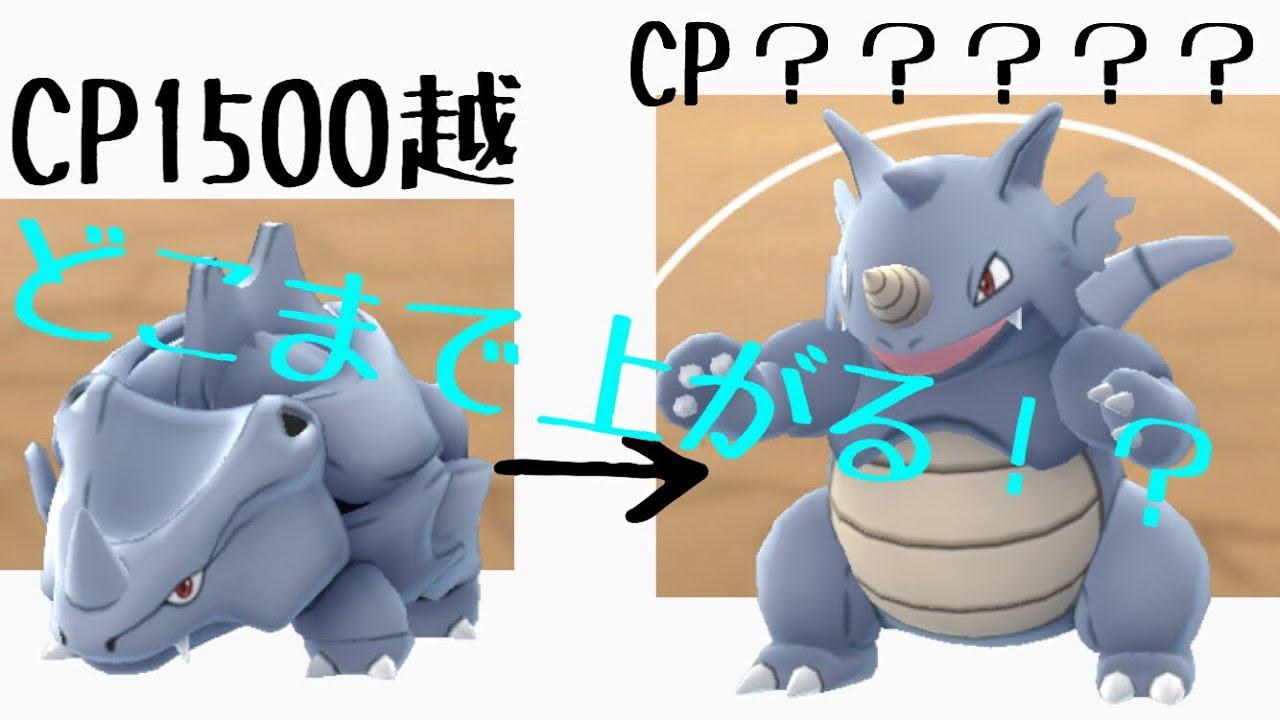 Go cp ポケ 進化