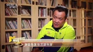 宁浩:坚持以人民为中心的创作导向 推进中国电影高质量发展【中国电影报道 | 20191202】