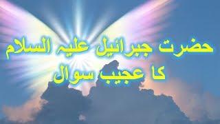Hazrat Jibrael Ka Ajeeb Sawal