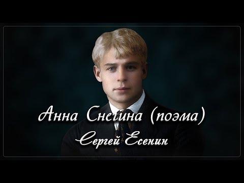 Анна Снегина - Сергей Есенин