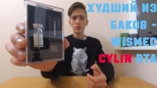 Худший бак - Wismec Cylin RTA