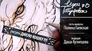 ИДЕИ ТАТУИРОВОК #8 - ДИКАЯ КОШКА