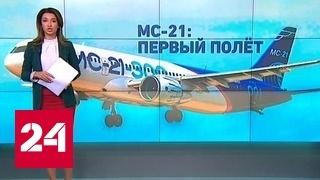 Новый российский самолет МС-21 будет более экономичным