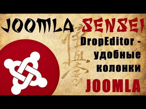 135.DropEditor - удобные колонки | Joomla