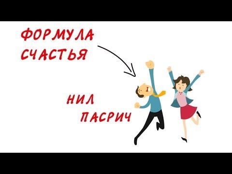 Формула счастья, Нил Пасрич - Психология счастья
